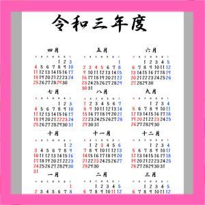 2020年和風文字 4月始まり年間カレンダー 背景透過PNG形式 無料ダウンロード・印刷