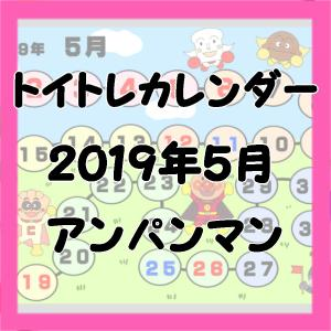 トイレトレーニング用アンパンマン風カレンダー 無料ダウンロード・印刷 2019年5月