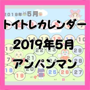 アンパンマン風トイレトレーニングカレンダー 無料ダウンロード・印刷 2019年5月用