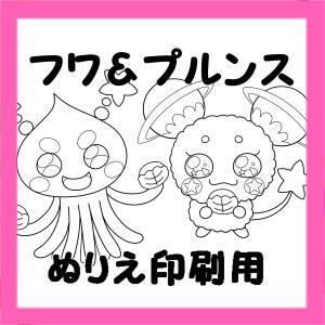 スター☆トゥインクルプリキュアのぬりえ 子供の日のフワとプルンス 無料ダウンロード・印刷