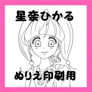 スター☆トゥインクルプリキュアの星奈ひかるぬりえ 母の日 無料ダウンロード・印刷