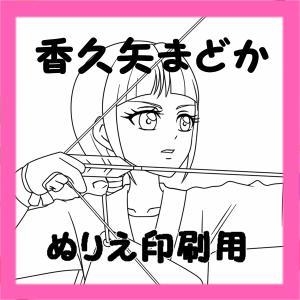 スター☆トゥインクルプリキュア風のぬりえ キュアセレーネ(香久矢まどか) 無料ダウンロード・印刷