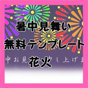 暑中見舞い令和元年 花火イラストの無料テンプレート はがき印刷用