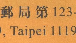 2019年9月22日 台湾国際放送受信のQSL