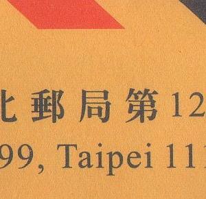 2020年1月4日 RADIO TAIWAN INT.受信のQSL