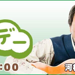 2020年7月5日 河村通夫の桃栗サンデー
