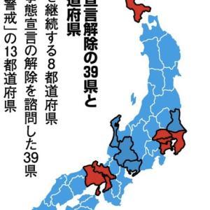 パチンコ店「やっと開業」39県の緊急事態宣言解除を受けて。全国知事の鑑定シリーズ。