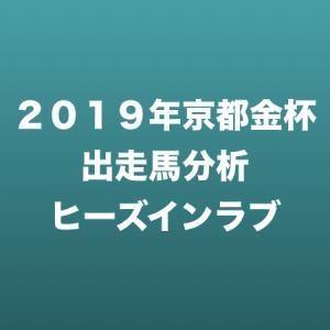 [2019年京都金杯出走馬分析] ヒーズインラブ