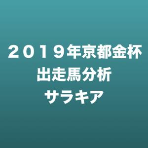 [2019年京都金杯出走馬分析] サラキア