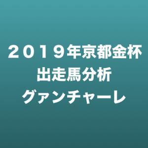 [2019年京都金杯出走馬分析] グァンチャーレ
