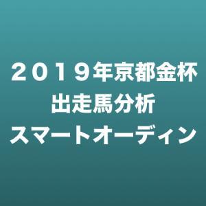 [2019年京都金杯出走馬分析] スマートオーディン