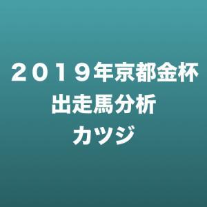 [2019年京都金杯出走馬分析] カツジ