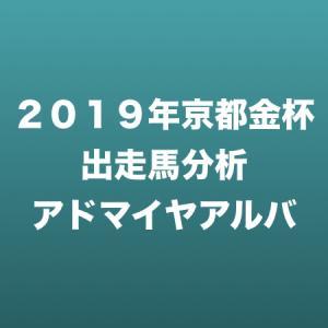 [2019年京都金杯出走馬分析] アドマイヤアルバ