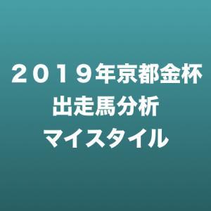 [2019年京都金杯出走馬分析] マイスタイル