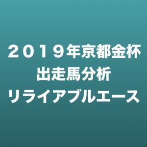 [2019年京都金杯出走馬分析] リライアブルエース