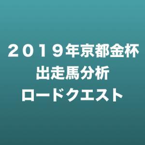 [2019年京都金杯出走馬分析] ロードクエスト
