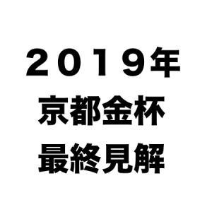 [2019年京都金杯] 最終見解