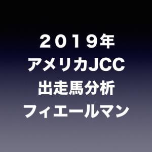 [2019年アメリカJCC杯出走馬分析] フィエールマン