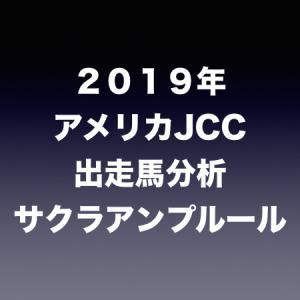 [2019年アメリカJCC出走馬分析] サクラアンプルール