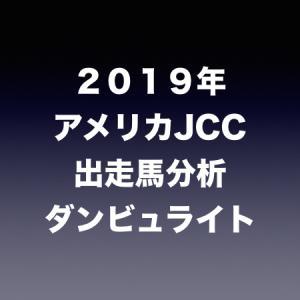 [2019年アメリカJCC出走馬分析] ダンビュライト