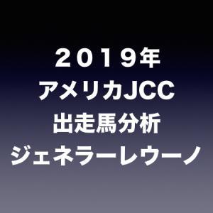 [2019年アメリカJCC出走馬分析] ジェネラーレウーノ