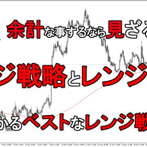 FX儲かるレンジ戦略からわからないレンジ相場は回避するのがベスト戦略