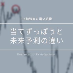 FXで命運を分ける当てずっぽうと未来予測