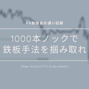 1000本ノックでFXの鉄板手法を掴み取れ!