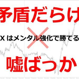 FXで勝つためにメンタルは要らない!理由を具体的に解説するからもう大丈夫。