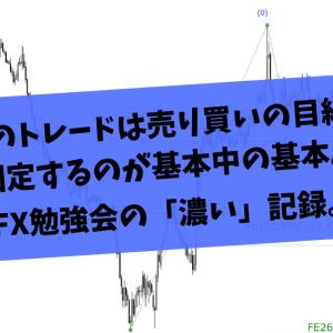 FXのトレードは売り買いの目線は固定するのが基本中の基本。【必勝法】
