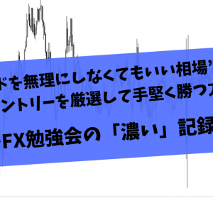 "FX""難しい相場の特徴""とは?エントリーを厳選して手堅く勝つ方法"