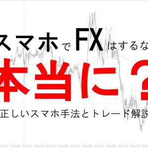 FX正しいスマホのシンプル手法。スマホトレードで50pips利確の解説付き。