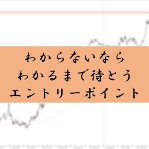【FX 勝てる思考】相場は予想できなくて良い。わかるチャートになるまで気長に待つ。