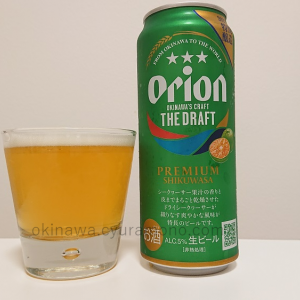 オリオンビール特別醸造