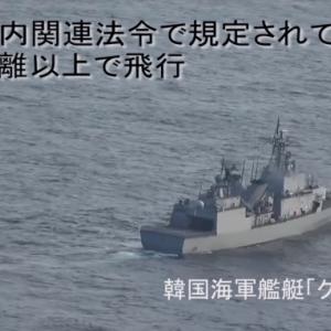 韓国海軍艦艇によるレーザー照射事件について