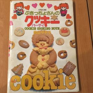 ストレス・ベイキング第1弾はアイスボックスクッキー
