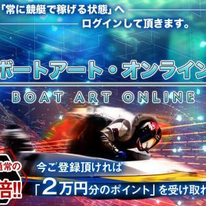 競艇予想サイト「ボートアート・オンライン(BOAT ART ONLINE)」の口コミ・評判