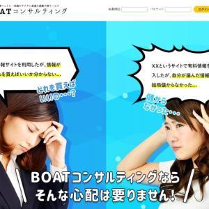 競艇予想サイト「BOATコンサルティング」の口コミ・評判