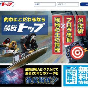 競艇予想サイト「競艇トップ」の口コミ・評判
