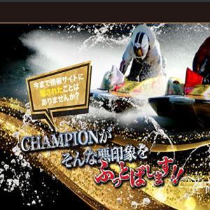 競艇予想サイト「競艇CHAMPION(競艇チャンピオン)」の口コミ・評判
