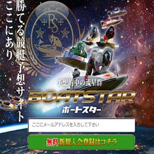 競艇予想サイト「BOATSTAR(ボートスター)」の口コミ・評判