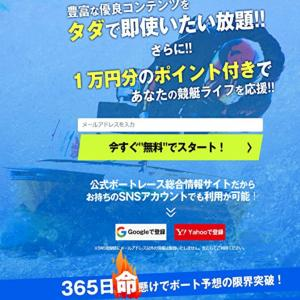 競艇予想サイト「競艇予想Nova(競艇予想ノヴァ)」の口コミ・評判