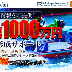 競艇予想サイト「OCEAN(オーシャン)」の口コミ・評判