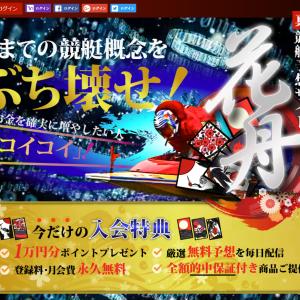 競艇予想サイト「花舟」の口コミ・評判