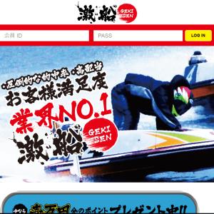 競艇予想サイト「激船」の口コミ・評判