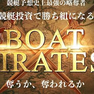 競艇予想サイト「ボートパイレーツ」の口コミ・評判