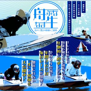 競艇予想サイト「舟生」の口コミ・評判