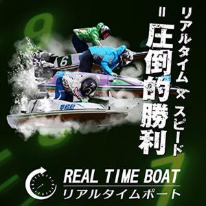 競艇予想サイト「リアルタイムボート」の口コミ・評判