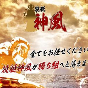 競艇予想サイト「神風」の口コミ・評判