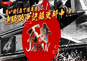 競艇予想サイト「万舟JAPAN(ジャパン) 」の口コミ・評判